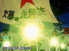 湘南爆走族 ―残された走り屋たち―