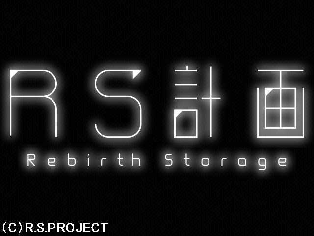 RS計画 -Rebirth Storage- PV