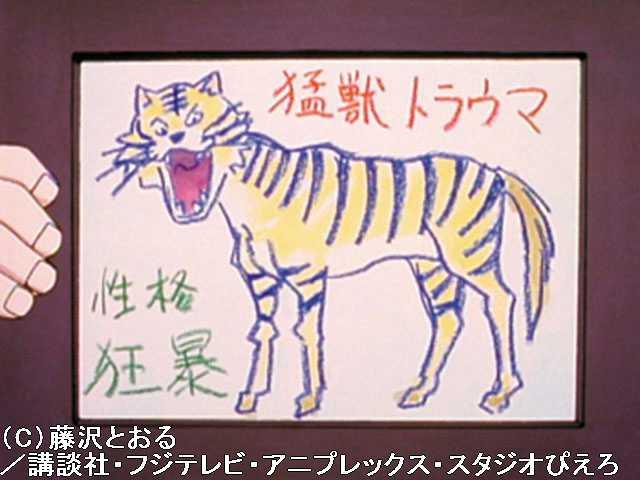 Lesson17 悪い夢!逃亡者・鬼塚!