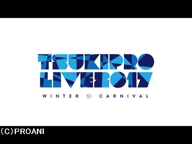 第13話 TSUKIPRO LIVE 2017 WINTER CARNIVAL