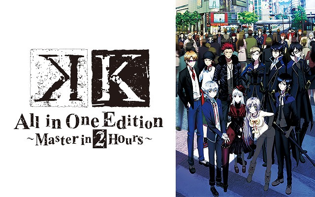 K All in One Edition ~Master in 2 Hours~