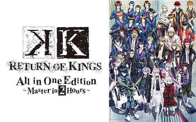 K RETURN OF KINGS All in One Edition ~Master in 2…