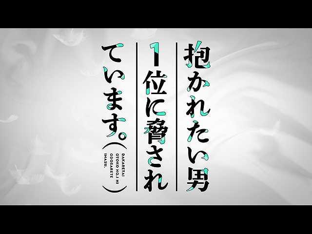 TVアニメ「抱かれたい男1位に脅されています。」PV