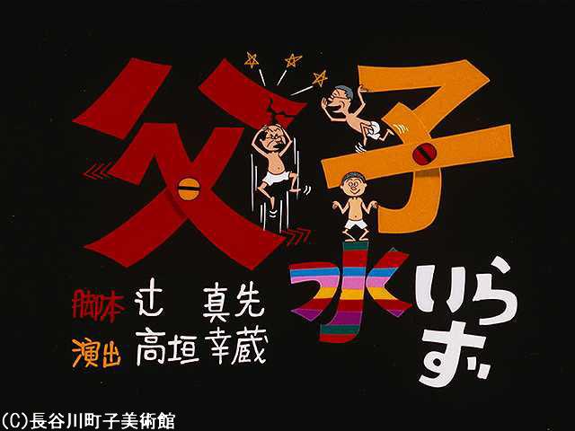 1969/10/26 放送