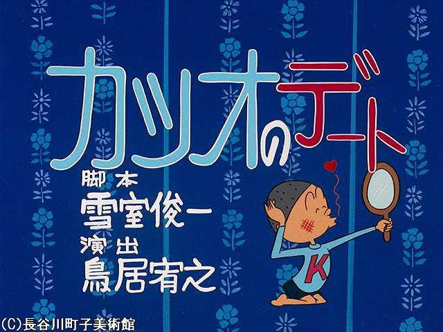 1969/11/9 放送