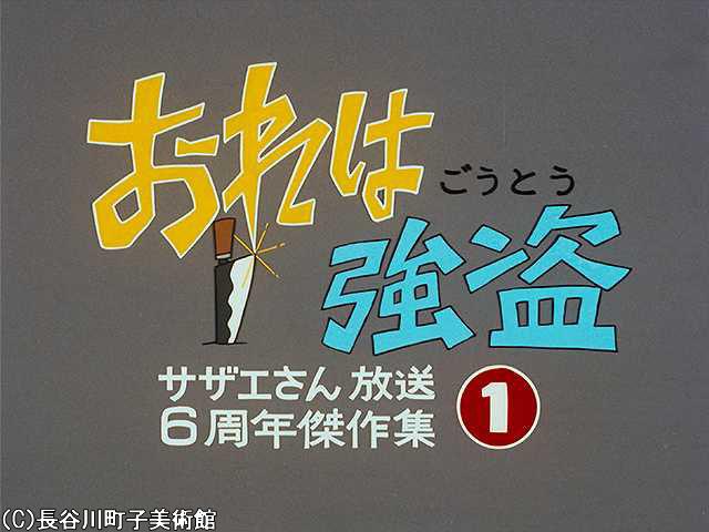 1969/11/16 放送