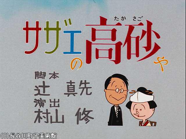 1969/11/23 放送
