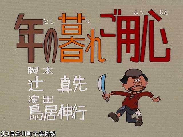 1969/12/14 放送