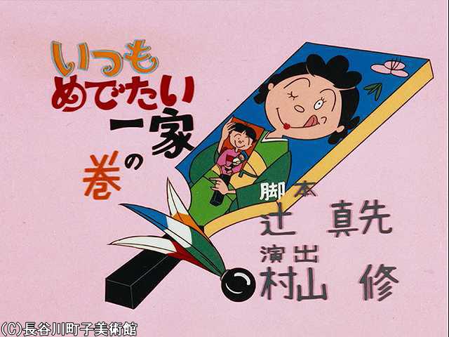1970/1/4 放送