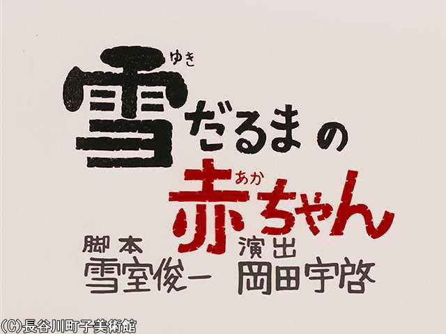1970/1/25 放送