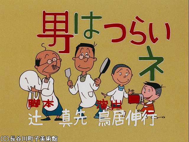 1970/2/8 放送