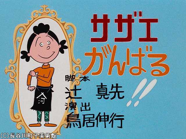 1970/2/15 放送