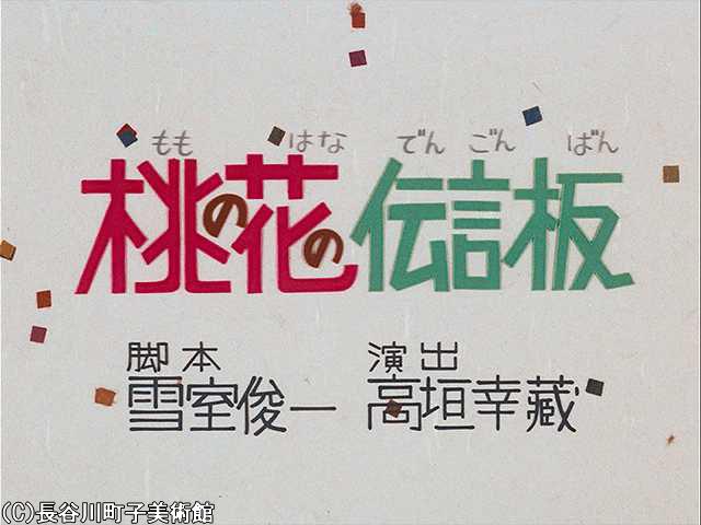 1970/3/1 放送