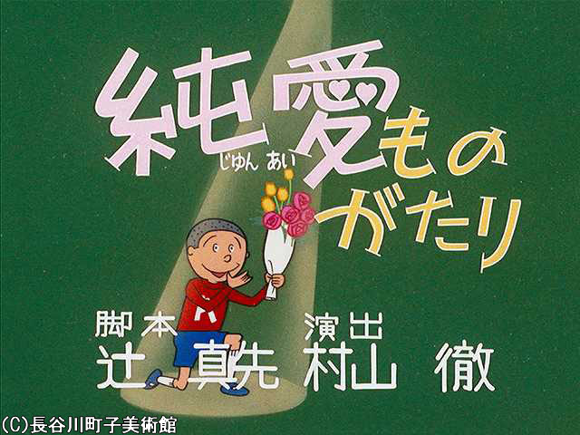 1970/3/8 放送