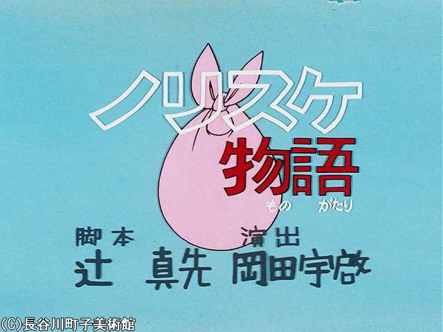 1970/3/15 放送