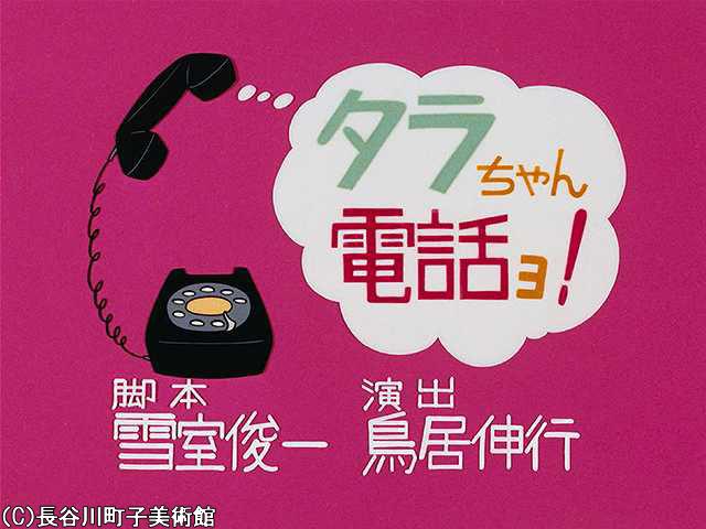 1970/3/22 放送