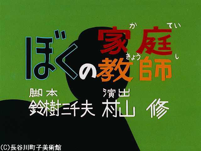 1970/3/29 放送