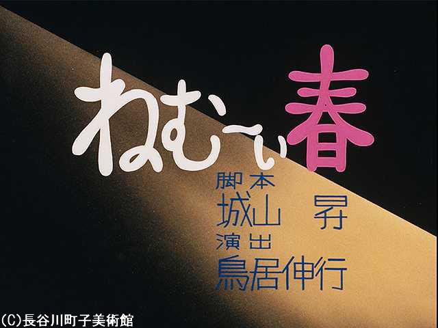1970/4/12 放送