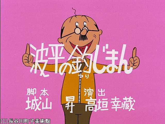 1970/4/19 放送