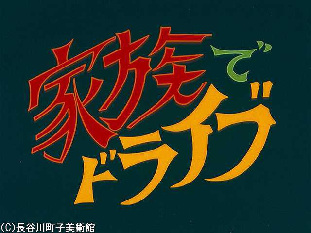 1970/5/3 放送