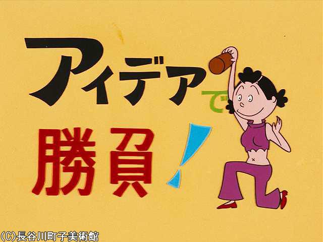 1970/5/10 放送
