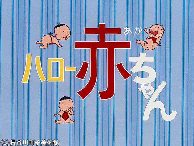 1970/5/17 放送