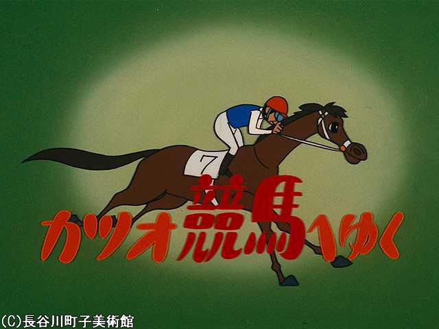 1970/5/24 放送