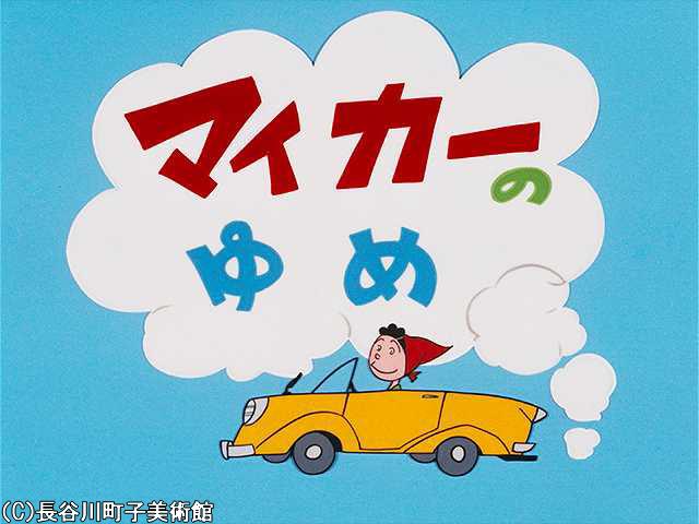 1970/5/31 放送