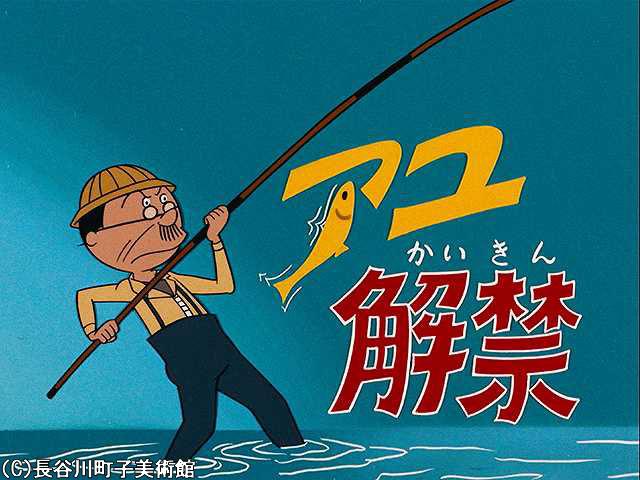 1970/6/7 放送