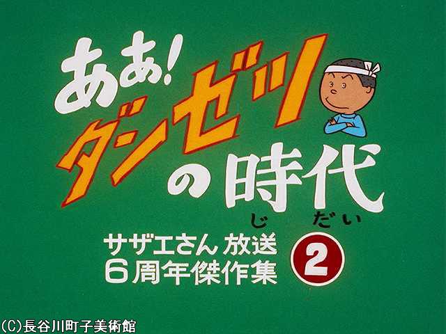 1970/6/14 放送