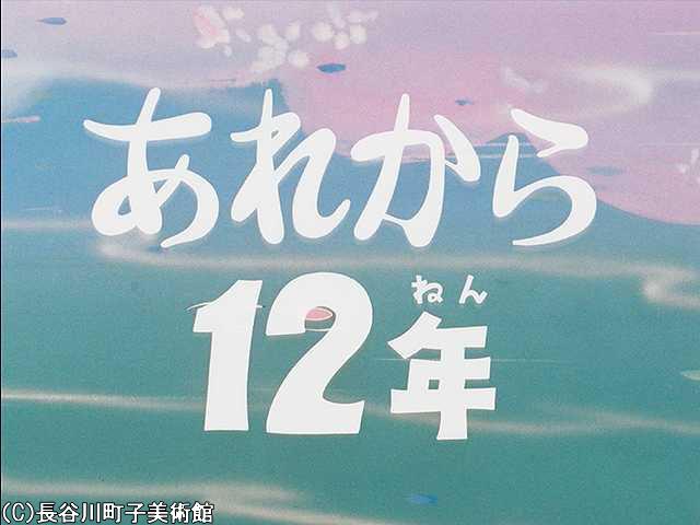 1970/6/28 放送