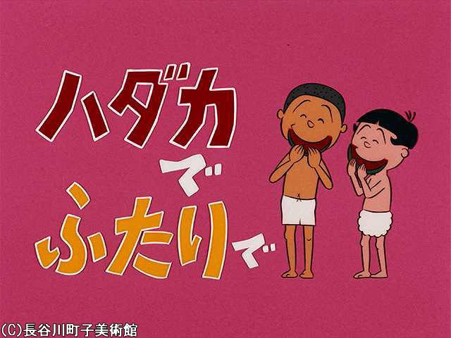 1970/7/12 放送