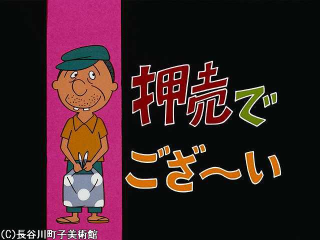 1970/7/19 放送