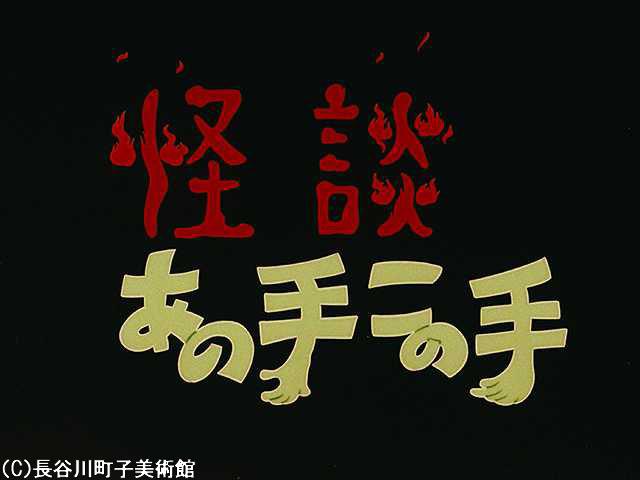 1970/8/2 放送