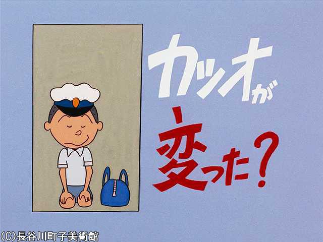 1970/8/9 放送