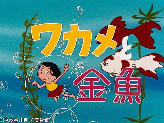 1970/8/23 放送