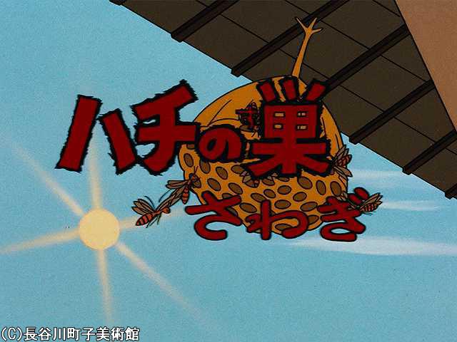 1970/9/6 放送