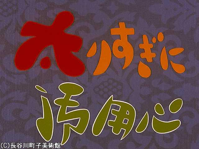 1970/9/13 放送