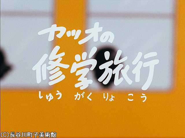 1970/9/27 放送