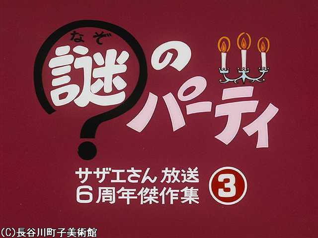 1970/10/4 放送