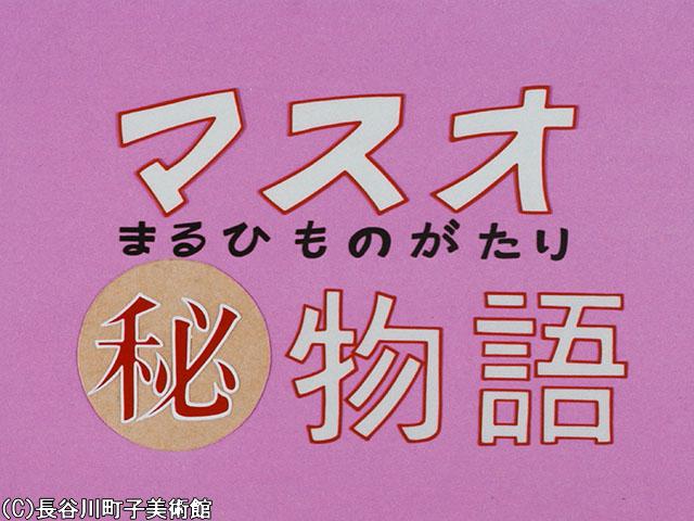1970/10/18放送