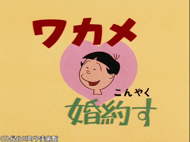 1970/10/25放送
