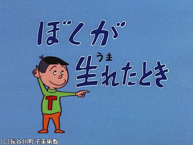 1970/11/8放送