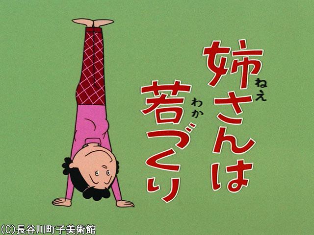 1970/11/22放送