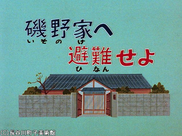 1970/12/13放送