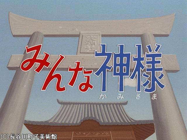 1970/12/20放送