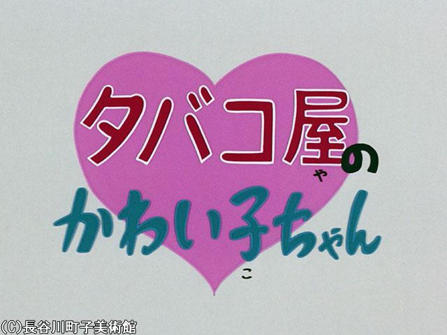 1971/1/17放送