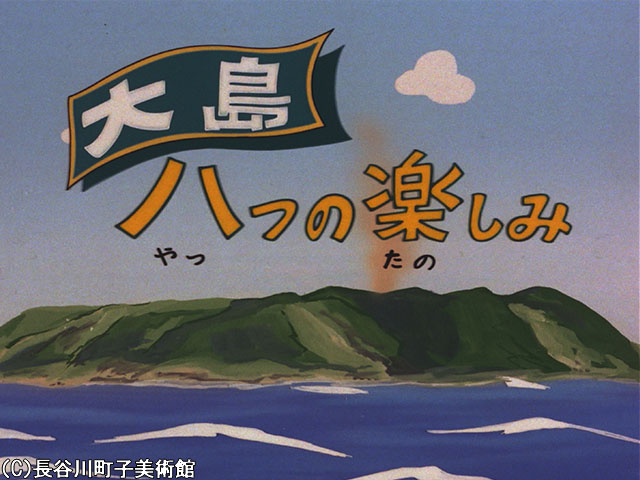 1971/1/24放送