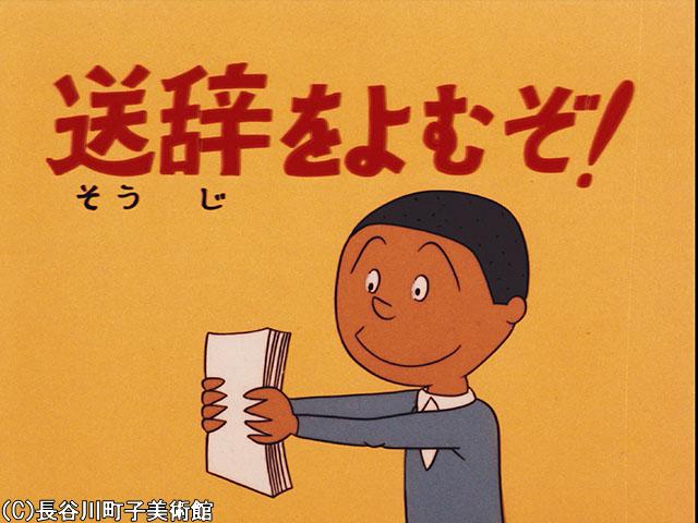 1971/3/14放送