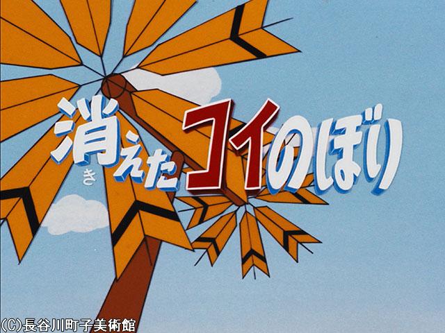 1971/5/2放送